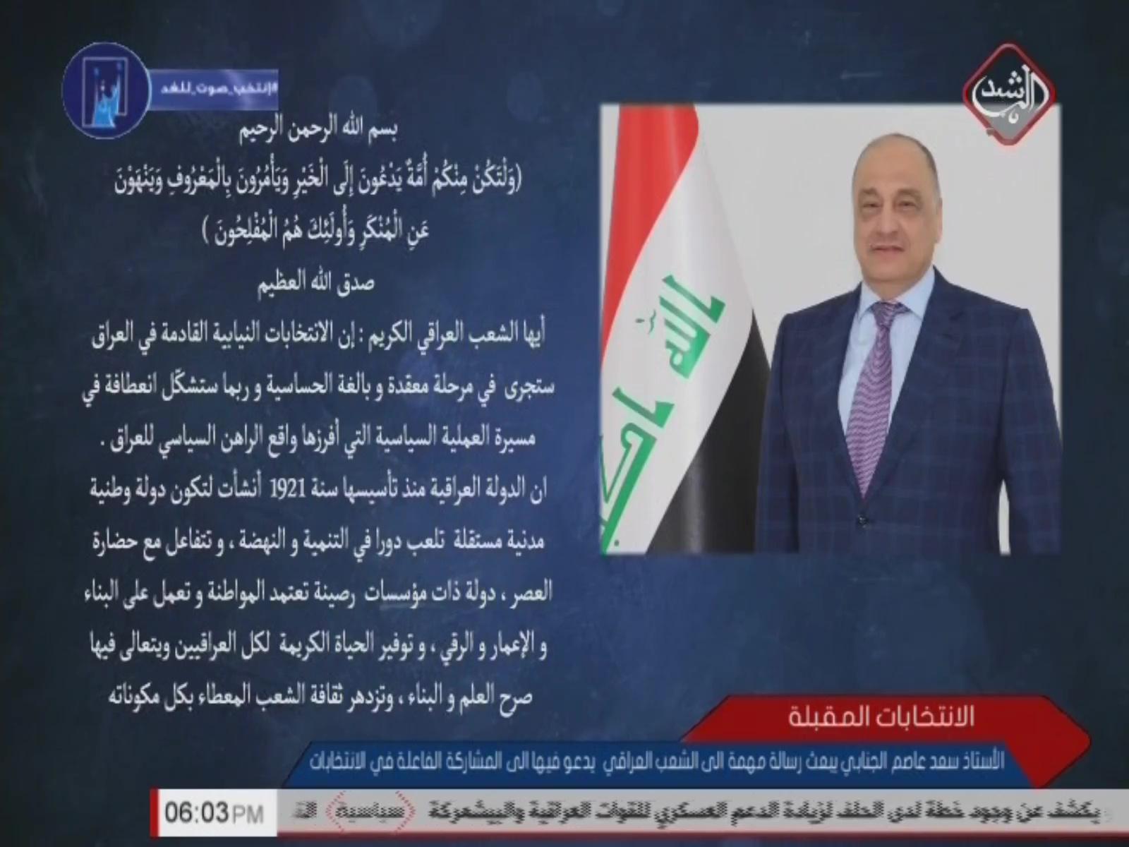 الأستاذ سعد عاصم الجنابي يبعث رسالة مهمة الى الشعب العراقي  يدعو فيها الى المشاركة الفاعلة في الانتخابات