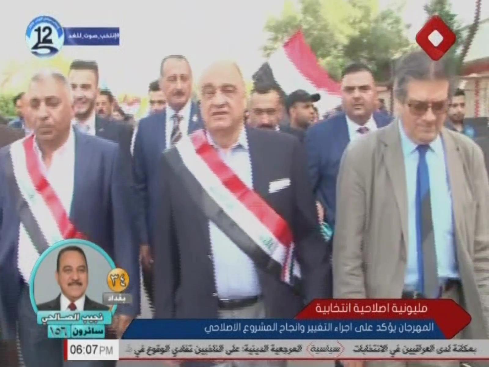 مهرجان اصلاحي كبير يحضره الاستاذ سعد عاصم الجنابي واعضاء سائرون