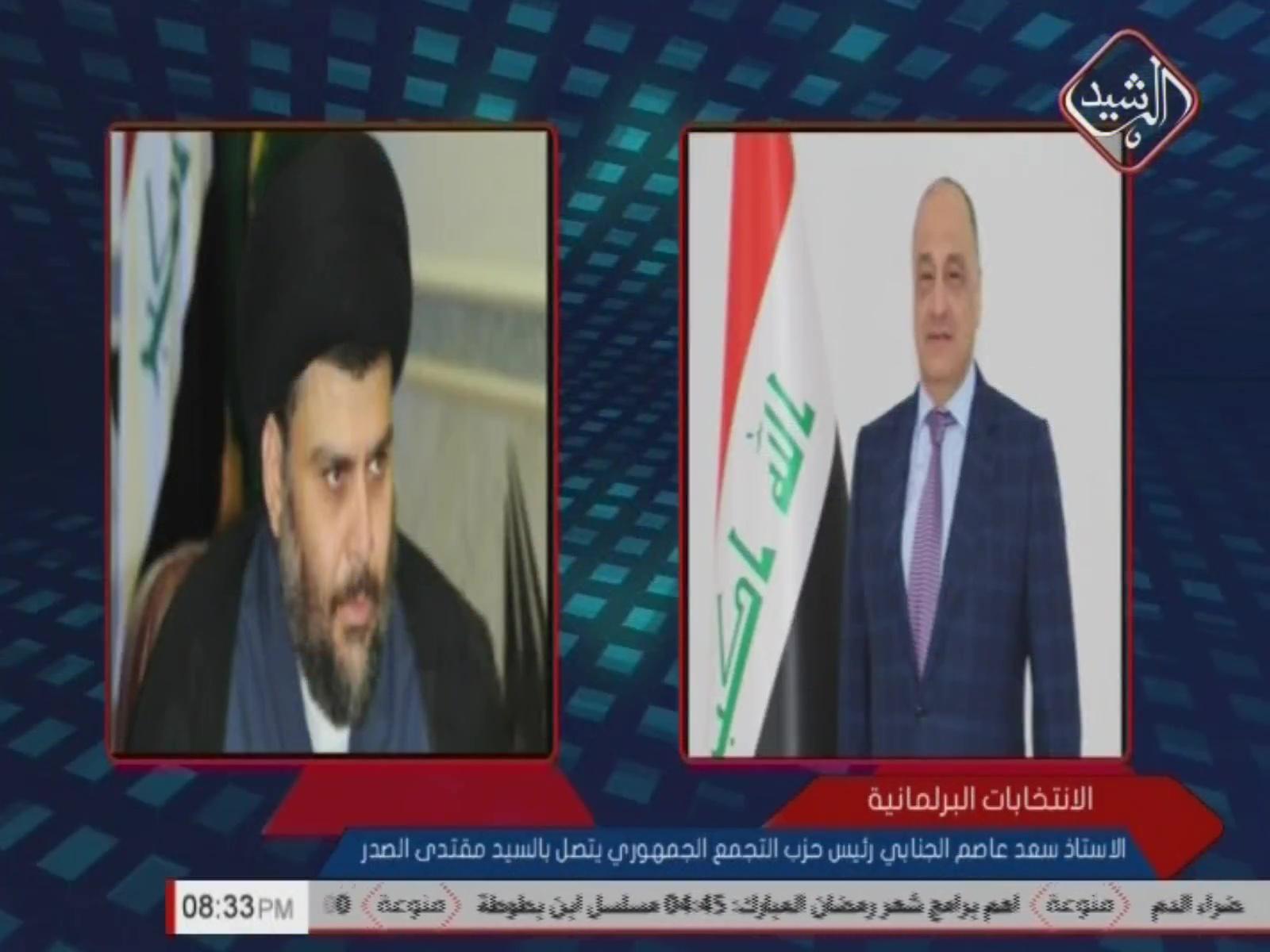 الاستاذ سعد عاصم الجنابي رئيس حزب التجمع الجمهوري يتصل بالسيد مقتدى الصدر