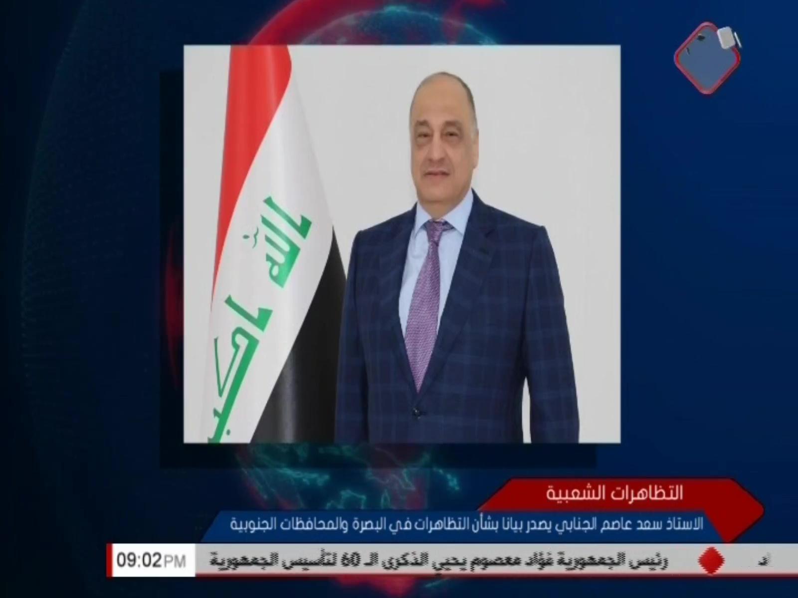 الاستاذ سعد عاصم الجنابي يصدر بيانا بشأن التظاهرات في البصرة والمحافظات الجنوبية