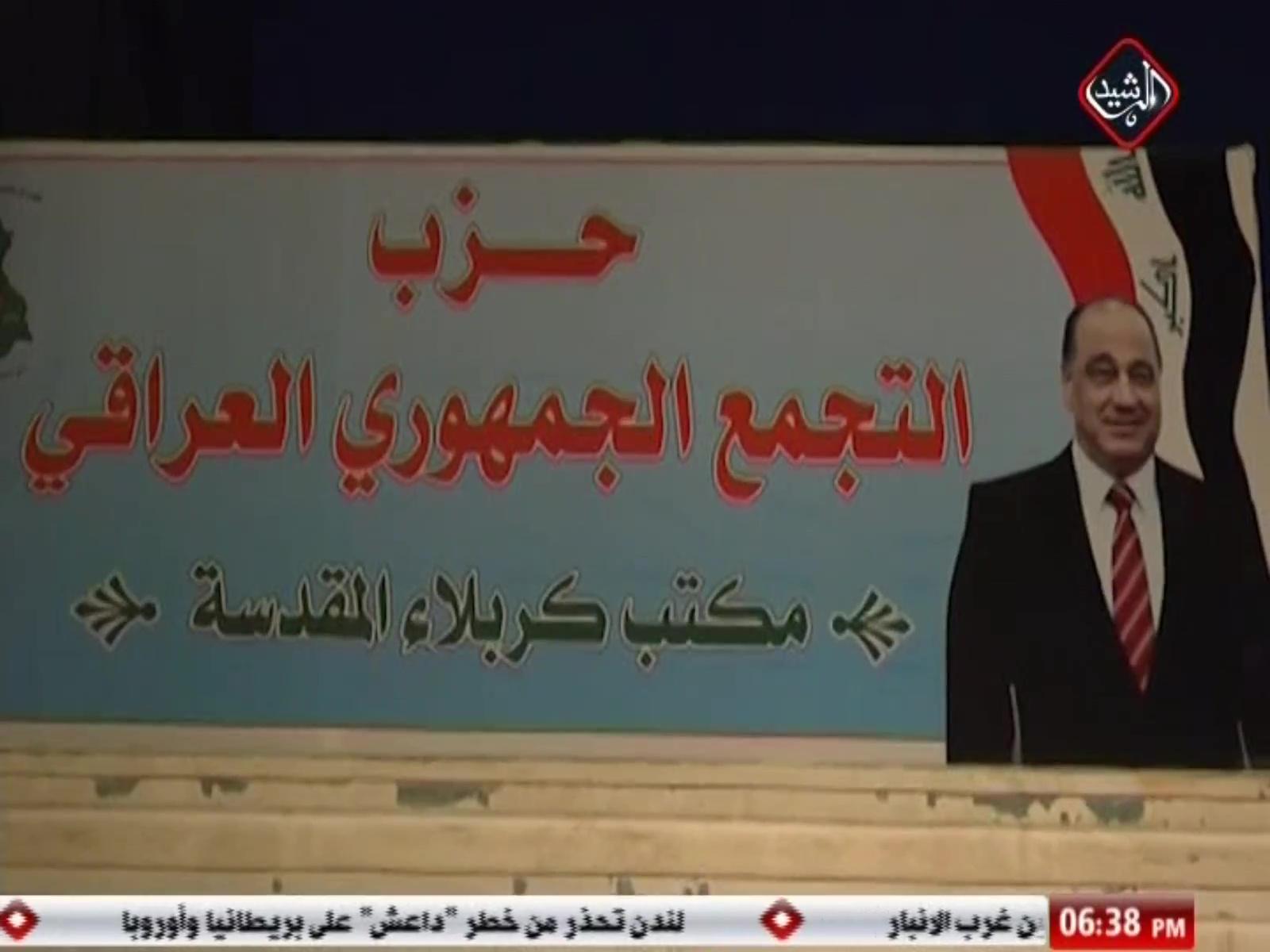 حزب التجمع الجمهوري يوزع سلات عذائية على العوائل المتعففة في كربلاء