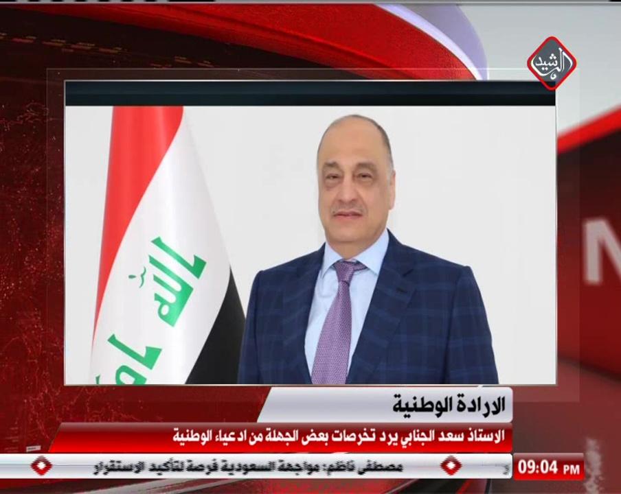 الاستاذ سعد الجنابي: محاولات المساس بشخص السيد الصدر هو تطاول على الارادة الوطنية
