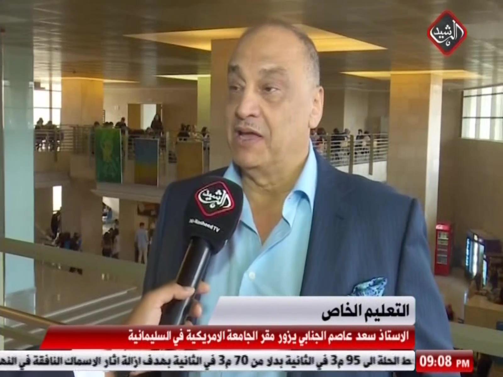 الاستاذ سعد عاصم الجنابي يزور مقر الجامعة الامريكية في السليمانية