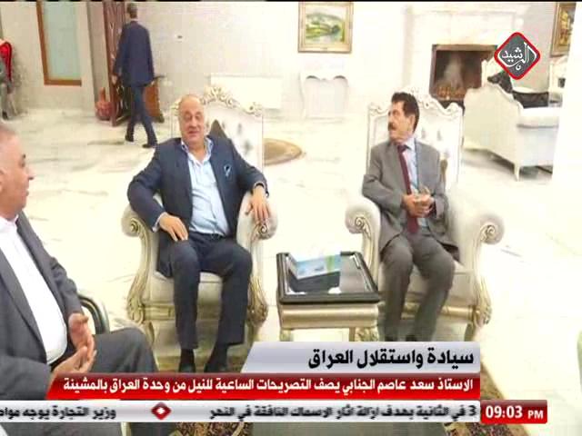 الاستاذ سعد عاصم الجنابي يثمن الجهود التي تبذل لترصين وحدة الصف العراقي وينتقد التدخلات الخارجية
