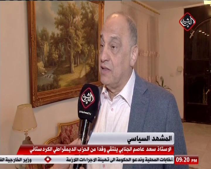 الاستاذ سعد عاصم الجنابي يلتقي وفدا من الحزب الديمقراطي الكردستاني لمناقشة المستجدات السياسية في البلاد
