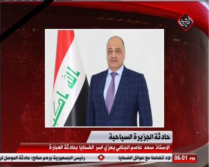 الاستاذ سعد عاصم الجنابي يعزي اسر ضحايا العبارة في الموصل، ويطالب بمحاسبة المتسببين بالحادثة