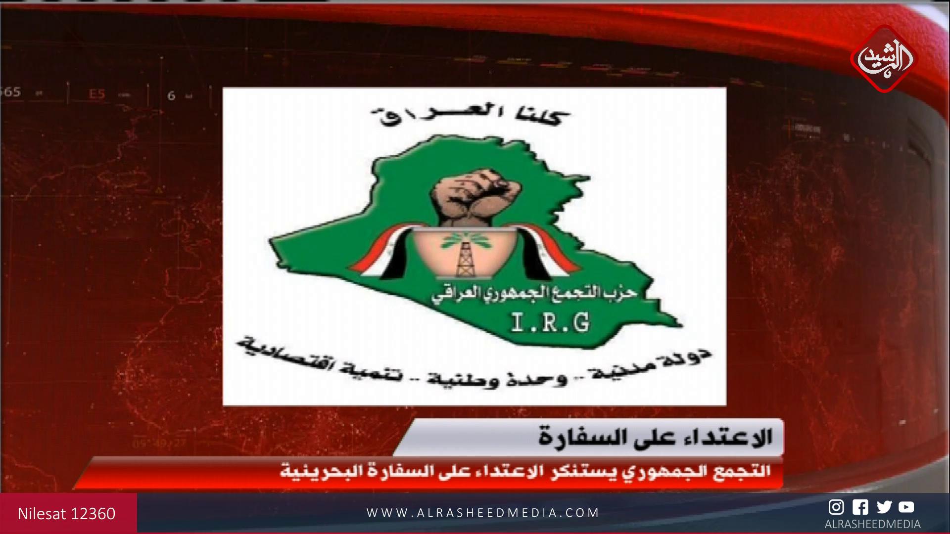 التجمع الجمهوري يستنكر الاعتداء على السفارة البحرينية