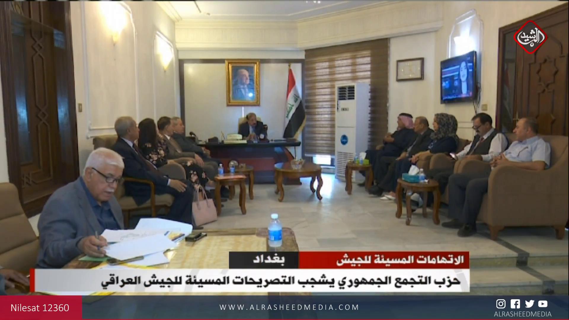 حزب التجمع الجمهوري يشجب التصريحات المسيئة للجيش العراقي