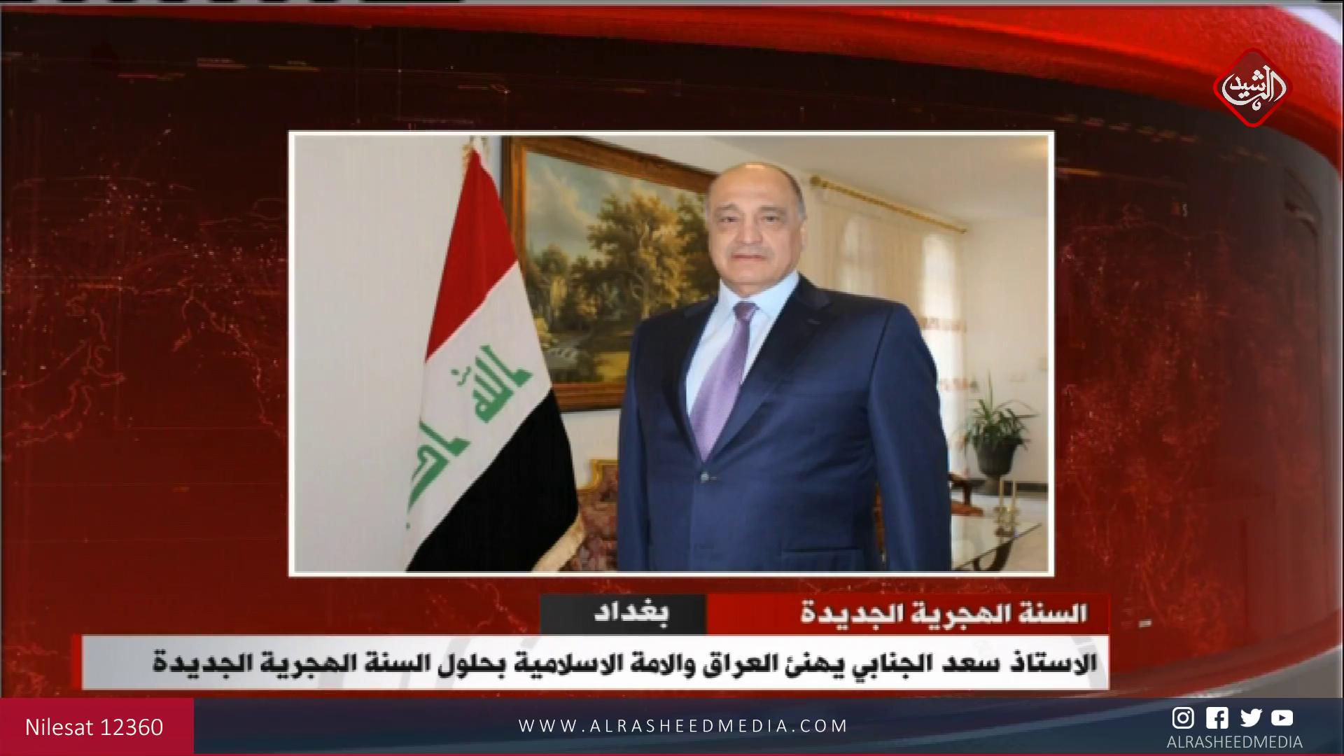 الاستاذ سعد الجنابي يهنئ العراق والامة الاسلامية بحلول السنة الهجرية الجديدة