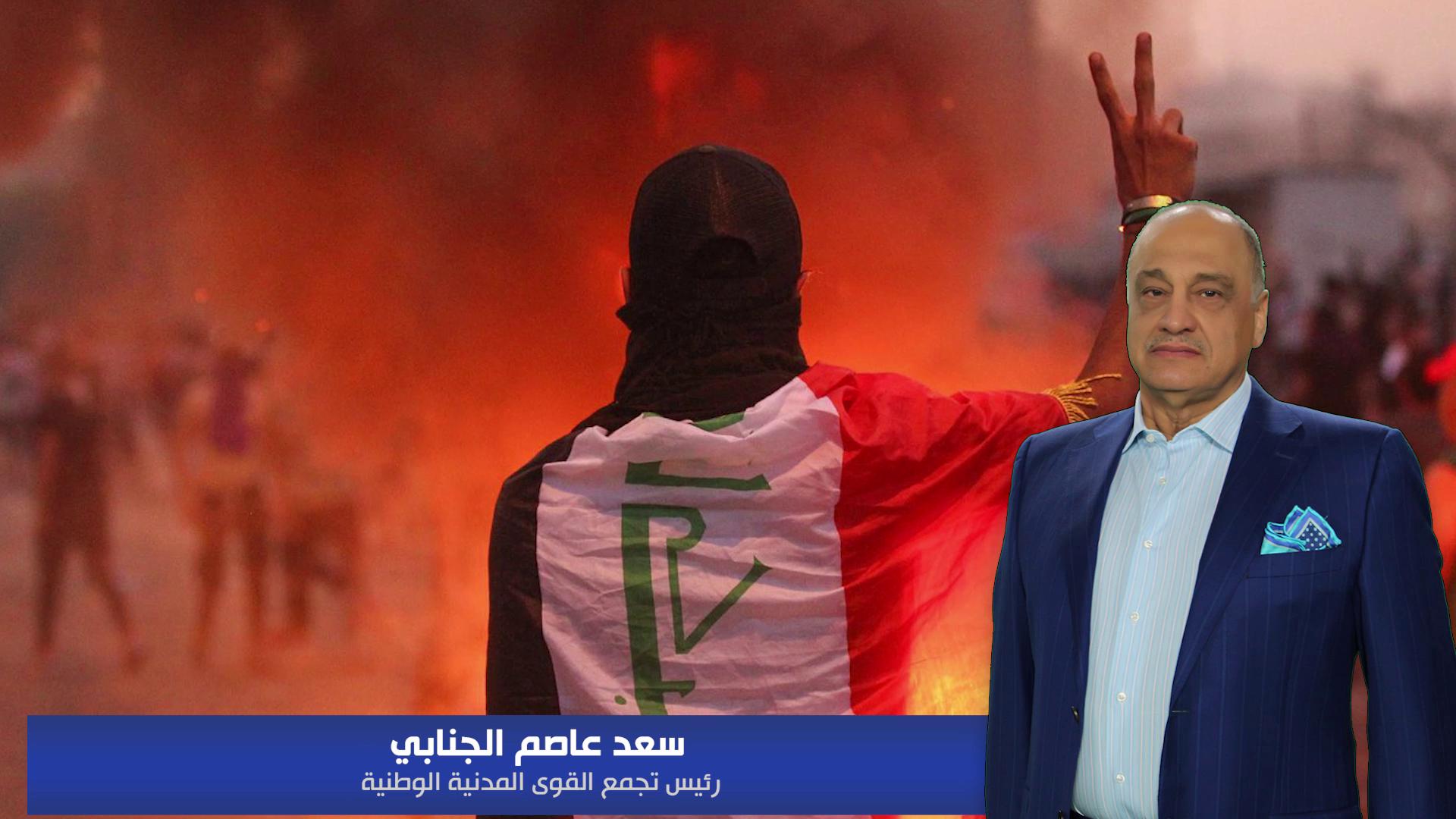 الاستاذ سعد عاصم الجنابي يوجه رسالة الى الحكومة ومتظاهري ساحة التحرير .