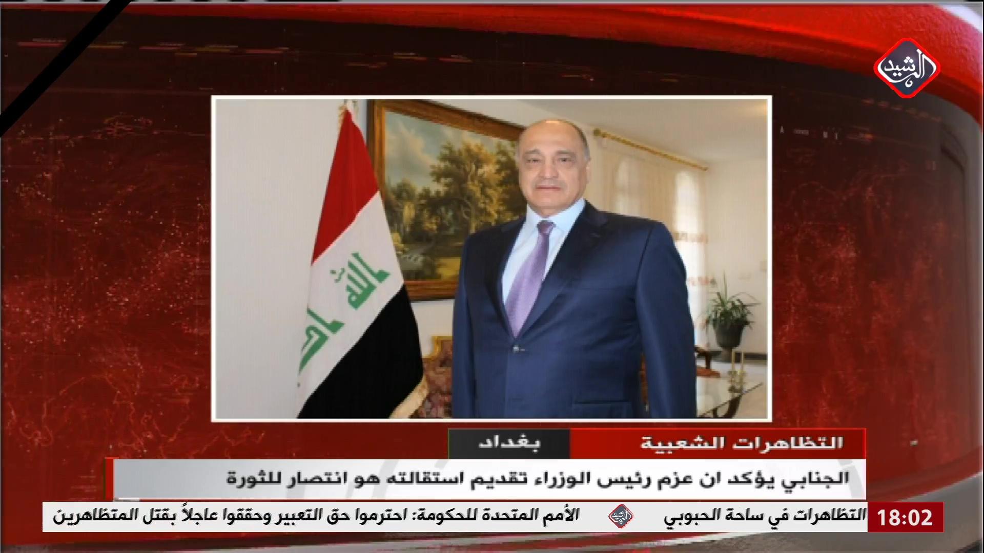 الجنابي يؤكد ان عزم رئيس الوزراء تقديم استقالته هو انتصار للثورة