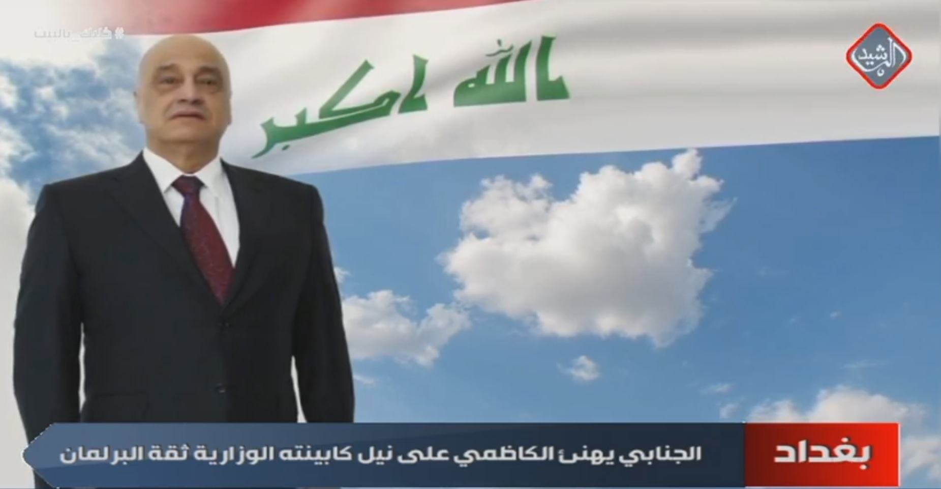 الاستاذ سعد عاصم الجنابي يهنئ الكاظمي على نيل كابينته الوزارية ثقة البرلمان