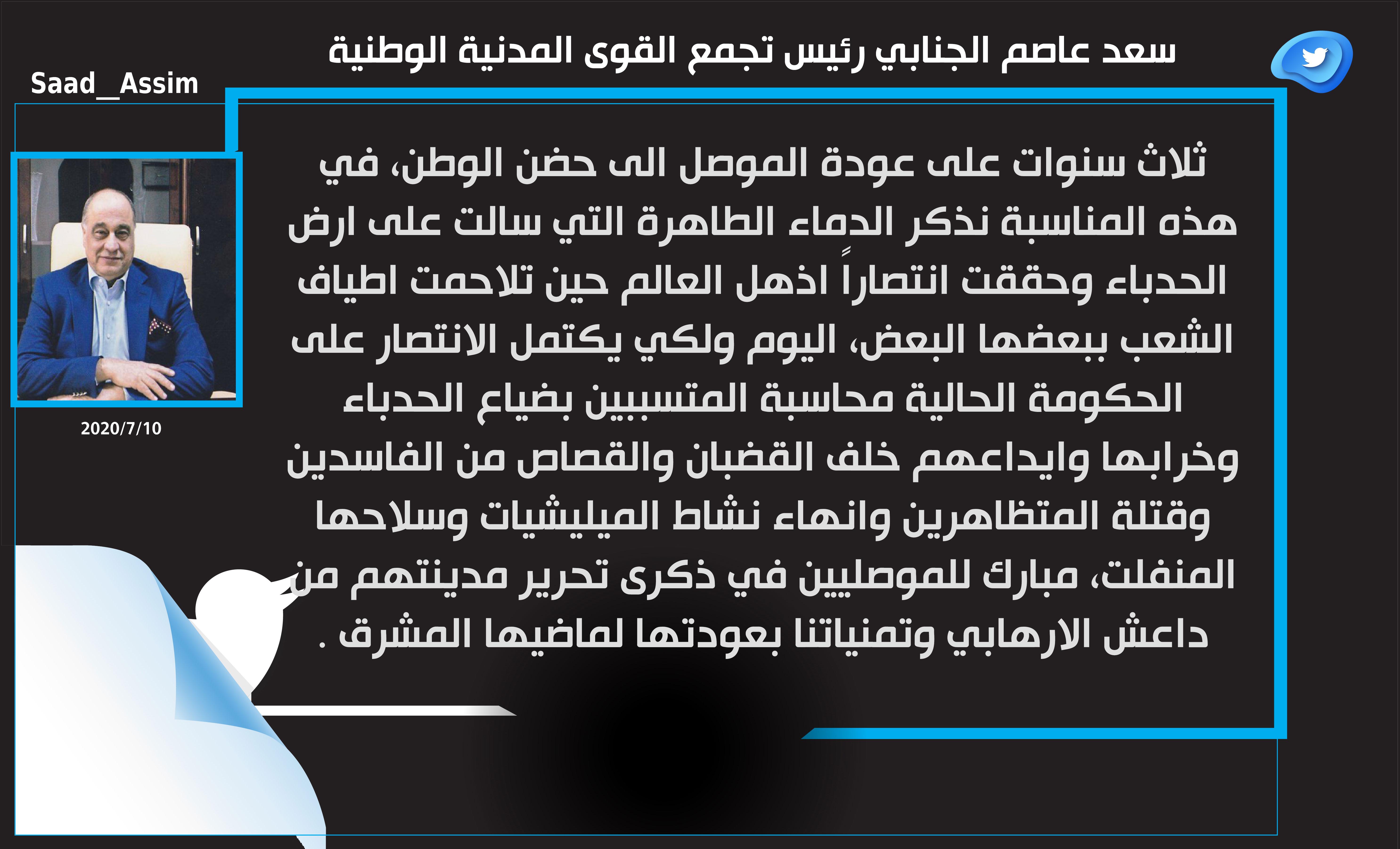 في ذكرى تحرير الموصل.. الجنابي يدعو الحكومة لمحاسبة المتسببين بضياع الحدباء وخرابها